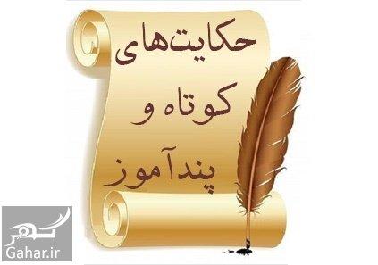 mataleb www.gahar .ir 27.09.97 4 چند حکایت خواندنی و عبرت آموز