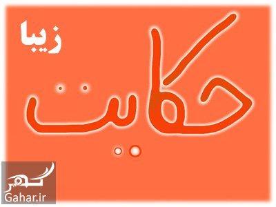 mataleb www.gahar .ir 27.09.97 6 چند داستان کوتاه جالب و خواندنی