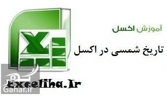 mataleb www.gahar .ir 28.09.97 1 آموزش تبدیل تاریخ در اکسل (همه نسخه ها)