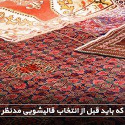 رهنمای انتخاب قالیشویی خوب و مناسب