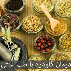 درمان خارش گلو در طب سنتی