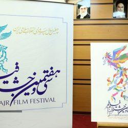 خرید بلیط تکی جشنواره فجر۹۷،خرید بلیط جشنواره فیلم فجر