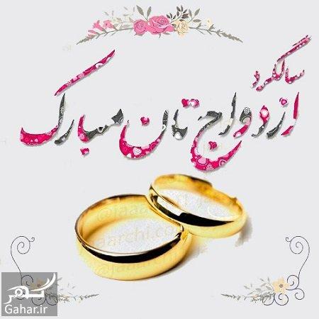 تبریک سالگرد ازدواج تبریک سالگرد ازدواج اقوام