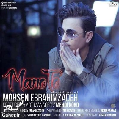 Mohsen Ebrahimzadeh me and you دانلود آهنگ من و تو محسن ابراهیم زاده