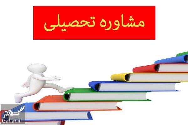 Untitleییرربd 1 مشاوره تحصیلی چیست ؟ تاریخچه، وظایف و ...