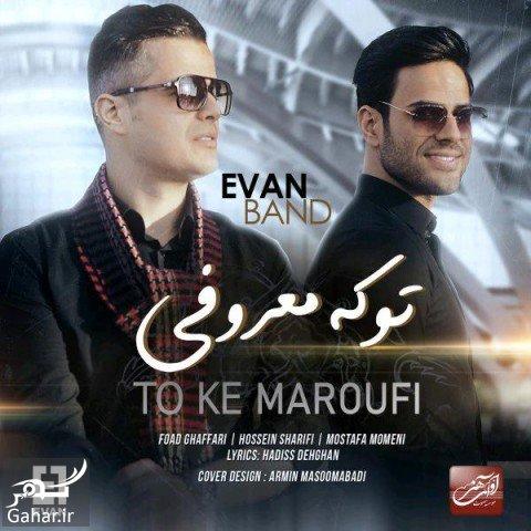 evan band to ke maroufi 2019 01 18 22 46 03 آهنگ جدید ایوان بند «تو که معروفی»