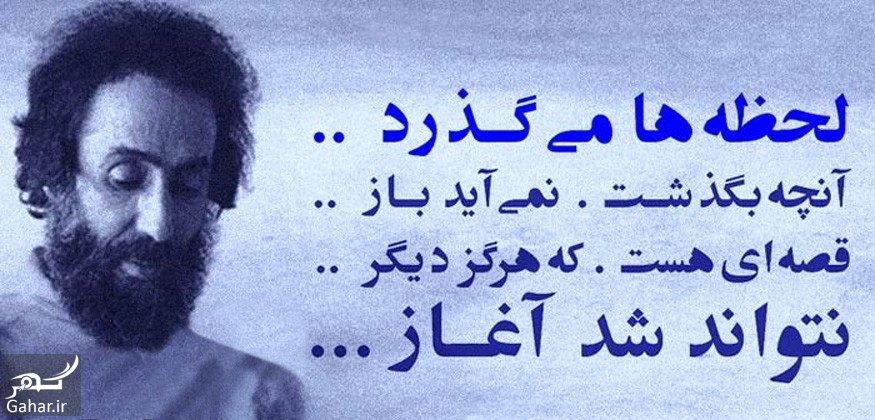 mataleb www.gahar .ir 02.11.97 1 زیباترین اشعار کوتاه سهراب سپهری