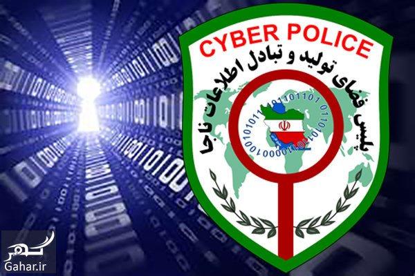 mataleb www.gahar .ir 13.10.97 5 آشنایی با پلیس فتا و وظایف آن