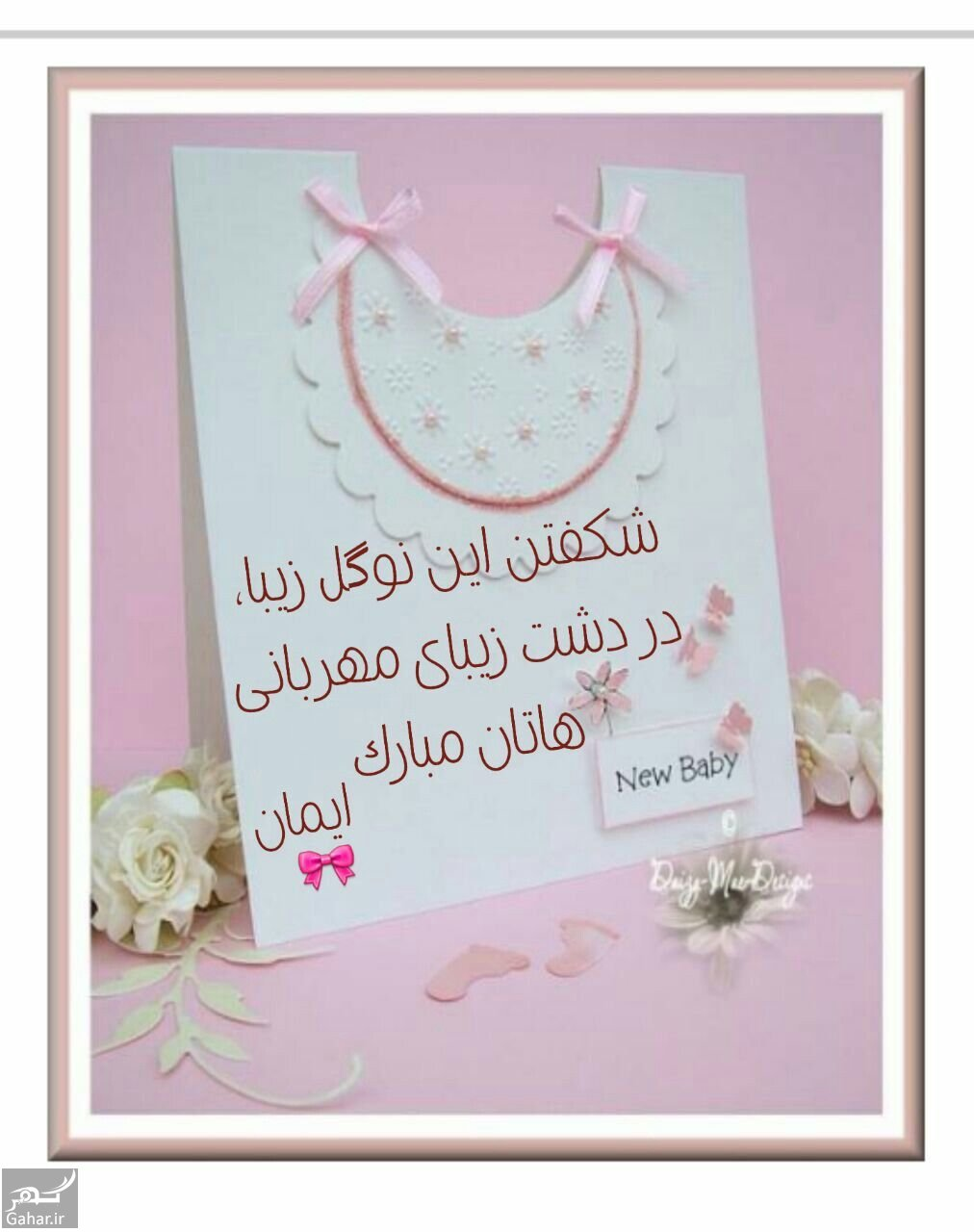 mataleb www.gahar .ir 22.10.97 8 پیامک و متن قدم نورسیده مبارک