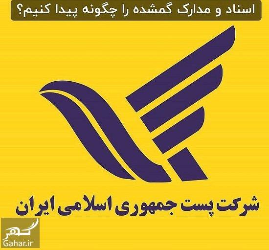 post peygiri پیگیری اینترنتی اسناد و مدارک گمشده از سایت اداره پست