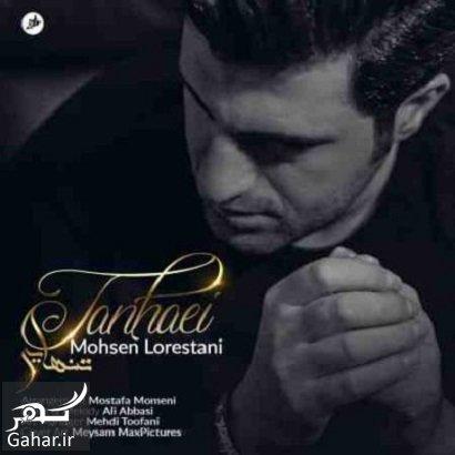 tanhaei mohsen lorestani دلم به عشق تو بد گیره محسن لرستانی ( اهنگ تنهایی )