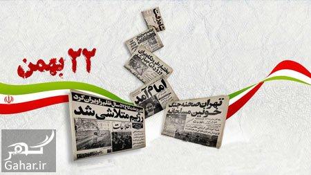 452449634e602c0494a86e85e620b5c4 متن مجری گری برای 22 بهمن