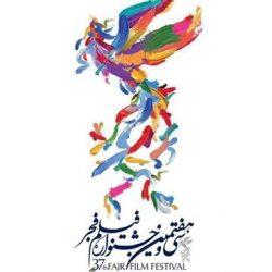اسامی نامزدهای جشنواره فیلم فجر ۹۷