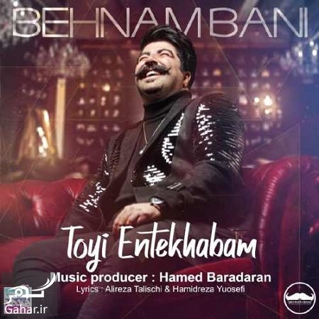 Behnam Bani  دانلود آهنگ تویی انتخابم بهنام بانی