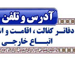 آدرس دفاتر کفالت در تهران