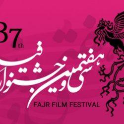 دانلود اختتامیه جشنواره فیلم فجر ۹۷