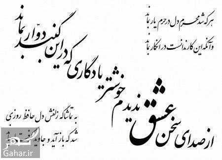 mataleb www.gahar .ir 17.11.97 4 گلچینی از اشعار عاشقانه حافظ