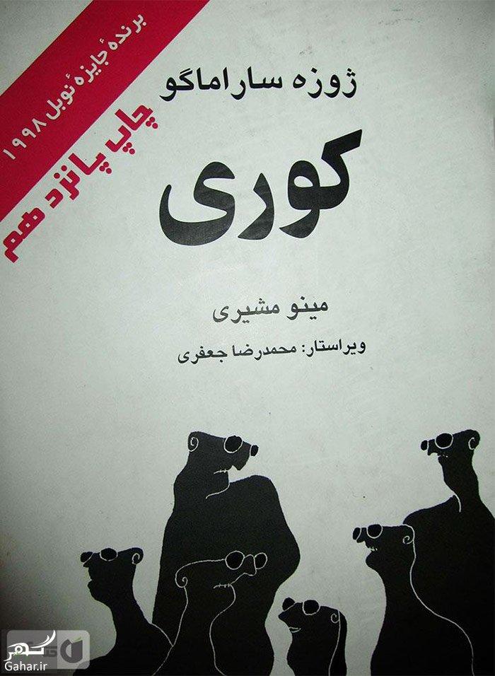 mataleb www.gaharir 30.11.97 10 معرفی رمان کوری ساراماگو