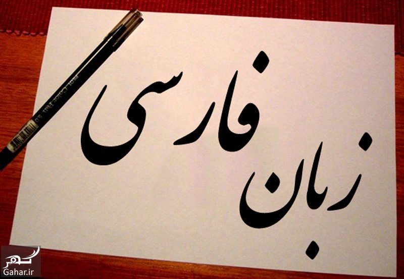 زبان فارسی در جهان چه جایگاهی دارد؟, جدید 1400 -گهر