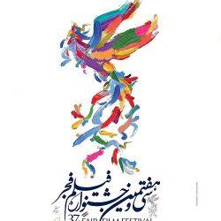 برنامه اکران فیلمهای روز هفتم جشنواره فیلم فجر ✓ (سه شنبه ۱۶ بهمن ۹۷)