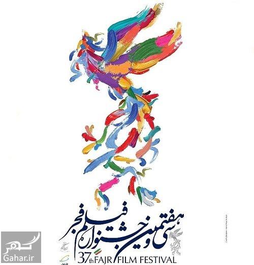 pooster fajr97 برنامه اکران فیلمهای روز هفتم جشنواره فیلم فجر ✓ (سه شنبه 16 بهمن 97)