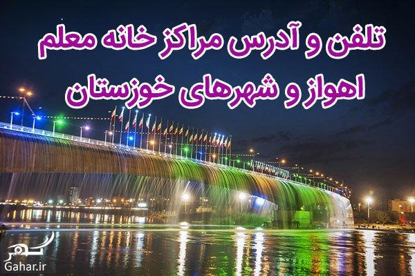 AHVAZ KHANE MOALEM تلفن و آدرس مراکز خانه معلم اهواز + شهرهای خوزستان
