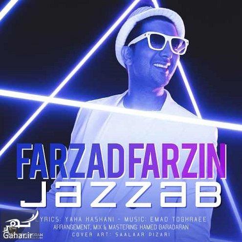 Farzad Farzin NEWMUSIC دانلود آهنگ شاد فرزاد فرزین به نام جذاب + متن اهنگ جذاب