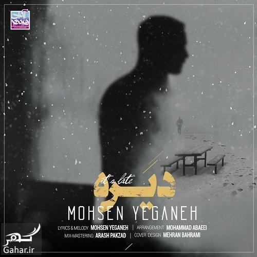 Mohsen Yeganeh new music dire دانلود آهنگ دیره محسن یگانه