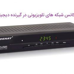 فرکانس گیرنده دیجیتال شبکه های تلویزیون ایران به تفکیک هر استان, جدید 1400 -گهر