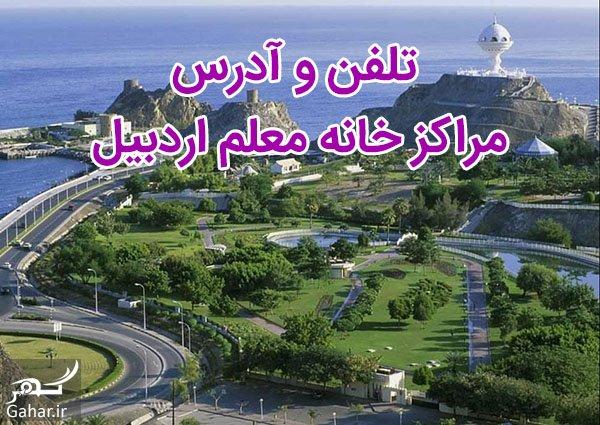 ardabil تلفن و آدرس مراکز خانه معلم اردبیل + شهرهای اردبیل