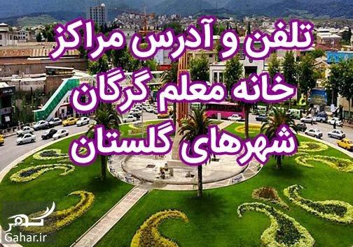golestan تلفن و آدرس مراکز خانه معلم گرگان + شهرهای استان گلستان