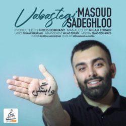 دانلود آهنگ وابستگی مسعود صادقلو