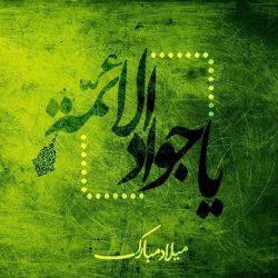 متن تبریک تولد امام جواد ، تبریک  ولادت امام محمد تقی علیه السلام