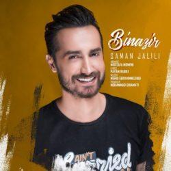 دانلود آهنگ بی نظیر سامان جلیلی + متن اهنگ بی نظیر