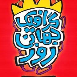 پبام و متن  تبریک روز گرافیست ، تبریک روز جهانی گرافیک