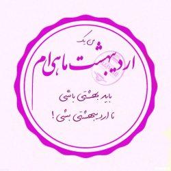 پیام تبریک تولد اردیبهشتی ها