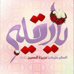 متن تبریک میلاد حضرت رقیه ، پیام تبریک تولد حضرت رقیه (ع)