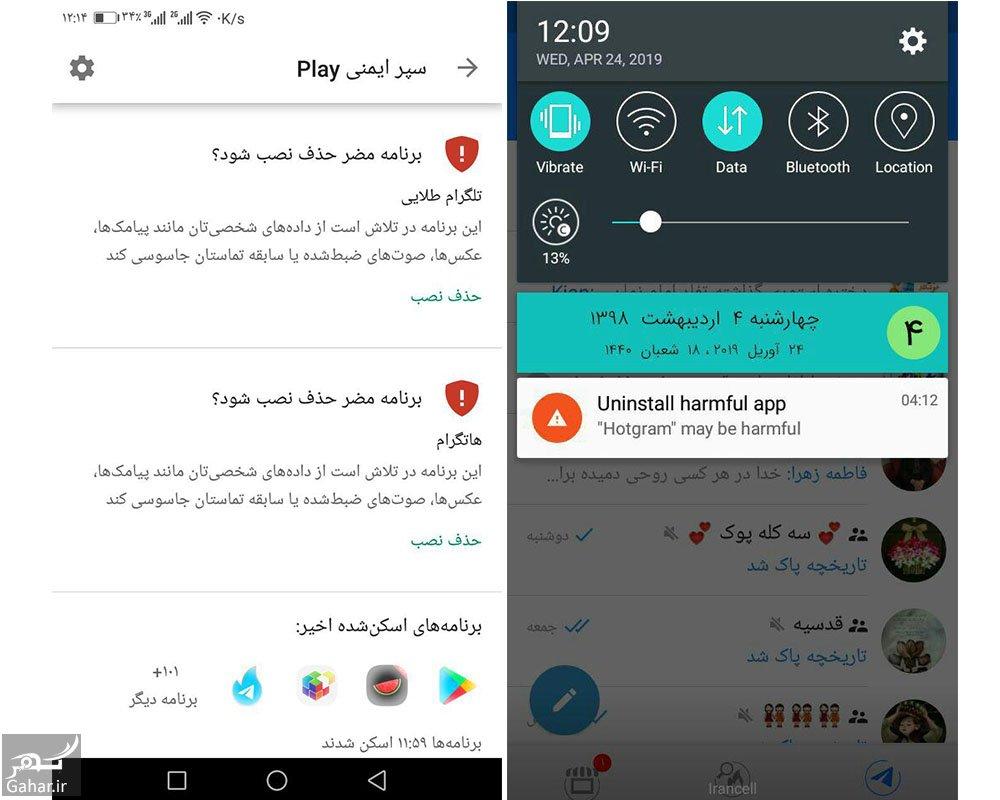 02 جاسوسی تلگرام طلایی و هاتگرام و حذف این اپلیکیشن ها از طرف گوگل