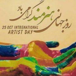 تبریک روز جهانی هنرمند