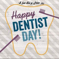 متن و پیام تبریک روز دندانپزشک