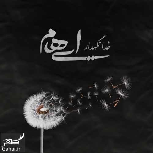 Ehaam Khoda Negahdar دانلود آهنگ خدانگهدار ایهام