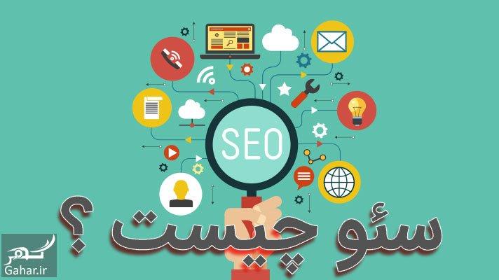 SEO 1 مفهوم SEO و پایه ای ترین روش های سئو و بهینه سازی سایت