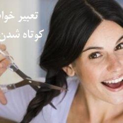 تعبیر خواب کوتاه شدن مو ، تعبیر کوتاه کردن مو در خواب