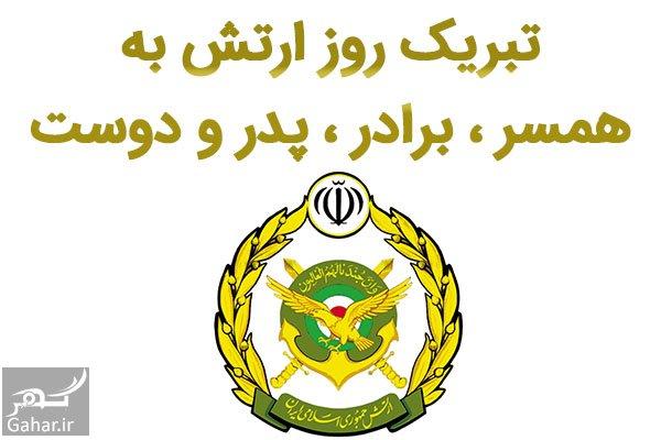 عکس پروفایل تبریک روز ارتش