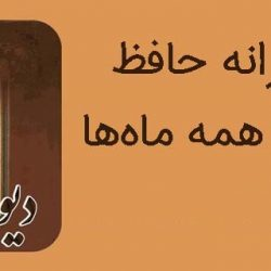 فال حافظ متولدین ماه ها, جدید 99 -گهر