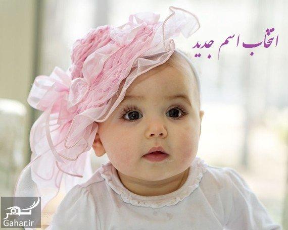 mataleb www.gahar .ir 22.01.98 4 7 نکته مهم برای انتخاب اسم برای بچه