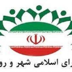 پیام و متن تبریک روز شوراهای اسلامی