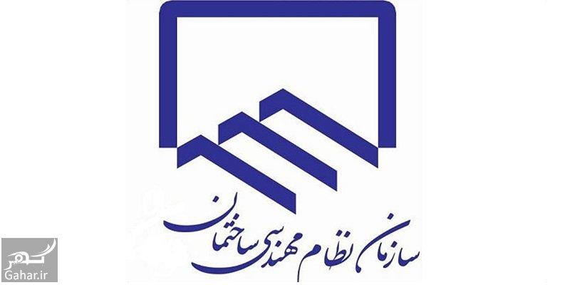 www.gahar .ir mataleb 05.02.98 10 تاریخچه سازمان نظام مهندسی ساختمان + اهداف و وظایف
