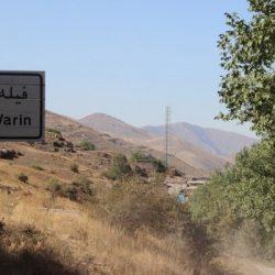 روستای فیله ورین کجاست؟