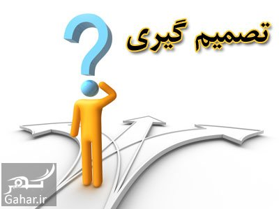 www.gahar .ir mataleb 11.02.98 3 راهنمای انتخاب رشته دبیرستان و دانشگاه